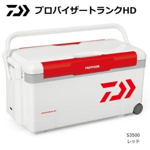 ダイワ プロバイザートランクHD S 3500 レッド / クーラーボックス (セール対象商品 11/18(月)13:59まで)|tsuribitokan-masuda