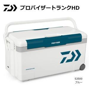 ダイワ プロバイザートランクHD S 3500 ブルー / クーラーボックス (年末感謝セール対象商品)|tsuribitokan-masuda