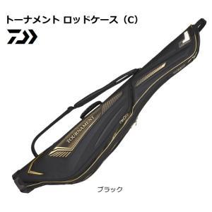ダイワ トーナメント ロッドケース(C) 135R(C) ブラック (大型商品 代引不可) (D01) (O01) (年末感謝セール対象商品)|tsuribitokan-masuda