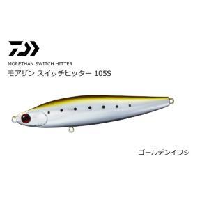 ダイワ モアザン スイッチヒッター 105S ゴールデンイワシ / シーバス ルアー (メール便可) (セール対象商品)|tsuribitokan-masuda