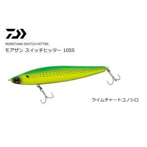 ダイワ モアザン スイッチヒッター 105S ライムチャートコノシロ / シーバス ルアー (メール便可) (セール対象商品)|tsuribitokan-masuda