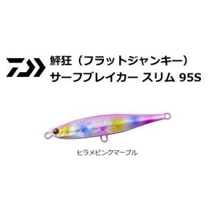 (セール 40%OFF) ダイワ サーフブレイカー スリム 95S ヒラメピンクマーブル / シンキングペンシル ルアー (メール便可) (ヤフー店限定)|tsuribitokan-masuda