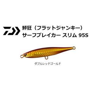 (セール 40%OFF) ダイワ サーフブレイカー スリム 95S ダブルレッドゴールド / シンキングペンシル ルアー (メール便可) (ヤフー店限定)|tsuribitokan-masuda
