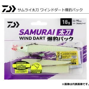 ダイワ サムライ太刀 ワインドダート爆釣パック パールホワイト 18g / ルアー (メール便可) (年末感謝セール対象商品)|tsuribitokan-masuda