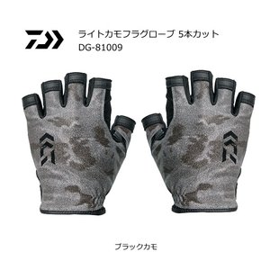 ダイワ ライトカモフラグローブ 5本カット DG-81009 ブラックカモ Mサイズ (メール便可) (D01) (O01) (年末感謝セール対象商品)|tsuribitokan-masuda