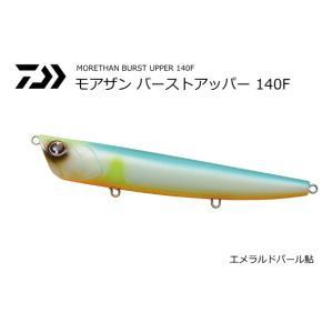ダイワ モアザン バーストアッパー 140F エメラルドパール鮎 / ルアー (メール便可) (セール対象商品)|tsuribitokan-masuda