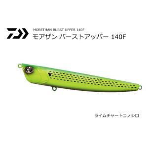 ダイワ モアザン バーストアッパー 140F ライムチャートコノシロ / ルアー (メール便可) (セール対象商品)|tsuribitokan-masuda