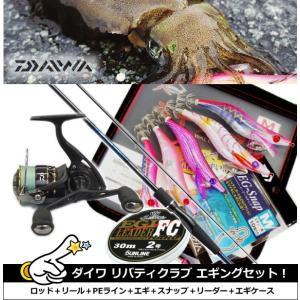 ダイワ リバティクラブ エギングセット 832Mタイプ / ロッド+リール+エギ他 釣場に直行!10点セット / SALE (年末感謝セール対象商品)|tsuribitokan-masuda