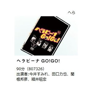 釣れる!DVD ダイワ ヘラビーナ GO!GO! (メール便可) (O01) (D01) (セール対象商品 10/28(月)13:59まで)|tsuribitokan-masuda