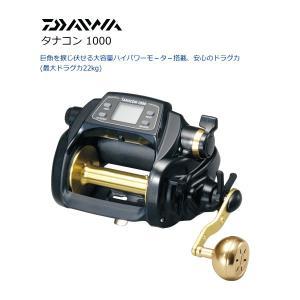 ダイワ タナコン 1000 (お取り寄せ商品) (送料無料)...