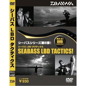 釣れる!DVD ダイワ シーバスLBD タクティクス (メール便可) (O01) (D01) (セール対象商品 10/28(月)13:59まで)|tsuribitokan-masuda