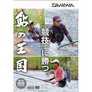 釣れる!DVD ダイワ 鮎の王国 競技に勝つテクニック (メール便可) (O01) (D01) (セール対象商品 10/28(月)13:59まで)|tsuribitokan-masuda