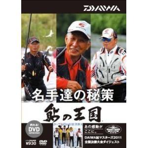 釣れる!DVD ダイワ 鮎の王国 名手達の秘策 (メール便可) (O01) (D01) (セール対象商品 10/28(月)13:59まで)|tsuribitokan-masuda