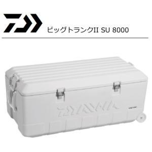 ダイワ ビッグトランク2 SU 8000 / クーラーボックス (大型商品 代引不可) (年末感謝セール対象商品)|tsuribitokan-masuda