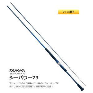(セール 40%OFF) 船竿 ダイワ シーパワー 73 50-300 / 船竿 / ボートロッド 釣竿 (年末感謝セール対象商品)|tsuribitokan-masuda