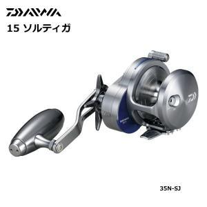 ダイワ 15 ソルティガ 35N-SJ 右ハンドル (送料無...