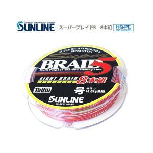 (数量限定セール) サンライン スーパーブレイド5 8本組 150m 3.0号 / 釣糸 (メール便可)|tsuribitokan-masuda