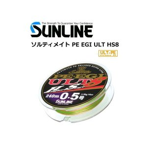 (数量限定セール) サンライン ソルティメイト PE EGI ULT HS8 (120m/0.8号) / 釣糸 (メール便可)|tsuribitokan-masuda