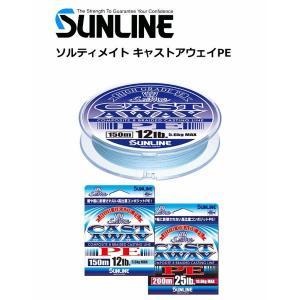 (数量限定セール) サンライン ソルティメイト キャストアウェイPE  50LB 150m / 釣糸 (メール便可)|tsuribitokan-masuda