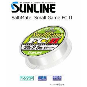(数量限定セール) サンライン ソルティメイト スモールゲームFC II 120m 2.5lb(0.6号)/ 釣糸 (メール便可)|tsuribitokan-masuda