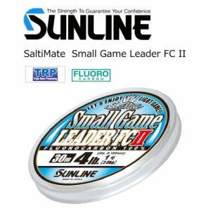 (数量限定セール) サンライン ソルティメイト スモールゲームリーダーFC II 30m 8lb(2号)  / 釣糸 (メール便可)|tsuribitokan-masuda