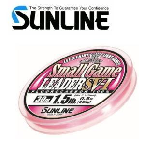 (数量限定セール) サンライン ソルティメイト スモールゲームリーダー SV-1 30m 1.5LB (0.5号) / 釣糸 (メール便可)|tsuribitokan-masuda