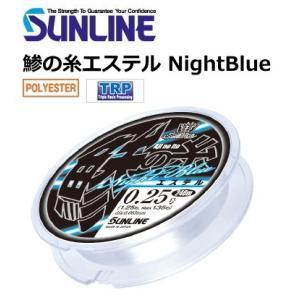 サンライン ソルティメイト 鯵の糸 エステル ナイトブルー (0.6号 (3lb) /240m) / アジング ライトゲーム用ライン (メール便可)|tsuribitokan-masuda