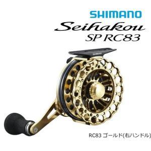 シマノ 19 セイハコウ SP RC83 ゴールド (右ハンドル) / リール (送料無料)