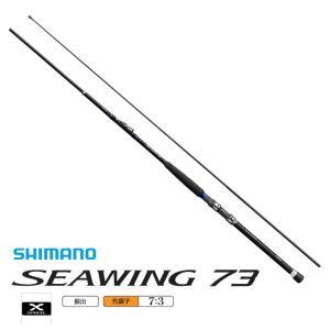 (セール 40%OFF) 船竿 シマノ シーウイング 73 50-300T / 船竿 / ボートロッド 釣竿|tsuribitokan-masuda