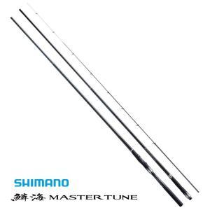 (数量限定セール) シマノ 鱗海 マスターチューン  1.2号 500 / 磯竿 釣竿|tsuribitokan-masuda