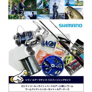 シマノ ルアーマチック バスフィッシング 10点セット / 釣場に直行!ロッド+リール+ルアーセット (セール対象商品) tsuribitokan-masuda