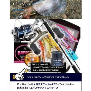 シマノ ソルティーアドバンス エギング セット (S83Mタイプ) / エギング入門 12点セット (セール対象商品) tsuribitokan-masuda