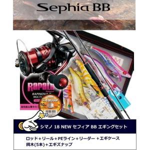シマノ 18 NEW セフィア BB エギング セット (S83Mタイプ) / エギング入門 11点セット (セール対象商品)