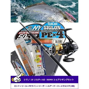 ショアジギングセット シマノ 19 ソルティーアドバンス ショアジギング 96MH+スフェロス SW 8点入門セット (セール対象商品)