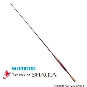 シマノ 20 NEWワールドシャウラ 1602SS-3 (ベイトモデル) / ルアーロッド / 4月中旬〜下旬頃入荷予定 先行予約受付中