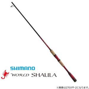 シマノ 20 NEWワールドシャウラ 2750FF-2 (スピニングモデル) / ルアーロッド / 4月中旬〜下旬頃入荷予定 先行予約受付中