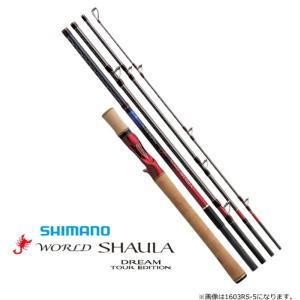 シマノ 20 ワールドシャウラ ドリームツアーエディション 1604RS-5 (ベイトモデル) / ルアーロッド / 4月中旬〜下旬頃入荷予定 先行予約受付中