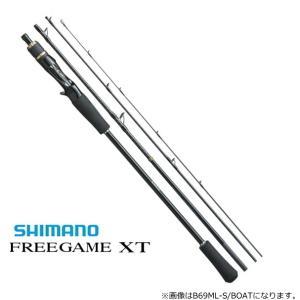 シマノ 20 フリーゲーム XT B69M-S/BOAT (ベイトモデル) / 船竿 / 3月中旬〜下旬頃入荷予定 先行予約受付中 (セール対象商品)