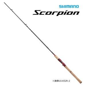 シマノ 20 スコーピオン 1752R-2 (ベイトモデル) / バスロッド / 4月中旬〜下旬頃入荷予定 先行予約受付中