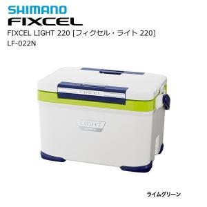 シマノ クーラーボックス フィクセル ライト 220 LF-022N ライムグリーン