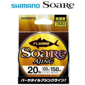 シマノ ソアレ アジング フロロ CL-L52N 150m 2.0lb / 道糸 (メール便可) (O01)|tsuribitokan-masuda