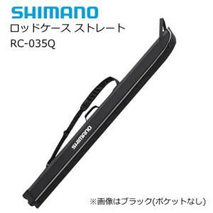シマノ ロッドケース ストレート RC-035Q ブラック 215S (大型商品 代引不可) (S0...