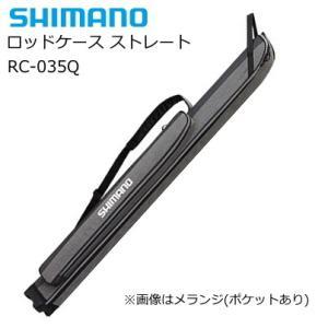 シマノ ロッドケース ストレート RC-035Q メランジ 155S (大型商品 代引不可) (S01) (O01) (年末感謝セール対象商品)|tsuribitokan-masuda