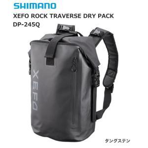 シマノ ゼフォー (XEFO) ロックトラバース ドライパック DP-245Q タングステン (送料無料) (S01) (年末感謝セール対象商品)|tsuribitokan-masuda