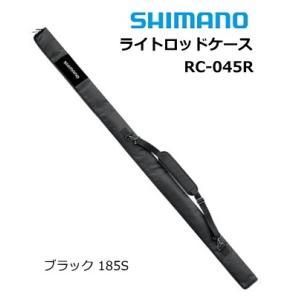シマノ ライトロッドケース RC-045R ブラック 185S (大型商品 代引不可) (S01) ...