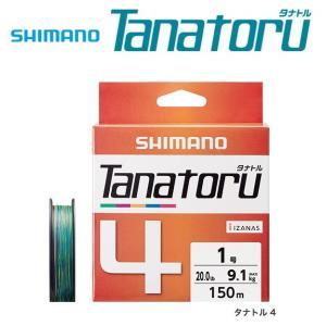 シマノ タナトル 4 PLF74R 0.8号 300m / PEライン (メール便可) (O01) (セール対象商品 10/21(月)12:59まで)|tsuribitokan-masuda