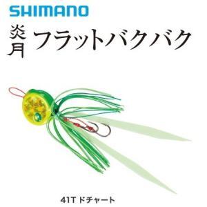 シマノ 炎月 フラットバクバク  EJ-712R 120g  41T ドチャート  / 鯛ラバ タイラバ (セール対象商品 11/12(火)13:59まで) tsuribitokan-masuda