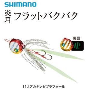 シマノ 炎月 フラットバクバク  EJ-715R 150g  11J アカキンゼブラフォール / 鯛ラバ タイラバ (セール対象商品 11/29(金)13:59まで) tsuribitokan-masuda