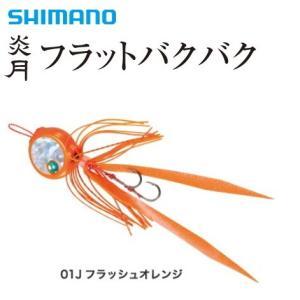 シマノ 炎月 フラットバクバク  EJ-718R 180g   01J フラッシュオレンジ  / 鯛ラバ タイラバ (セール対象商品 11/12(火)13:59まで) tsuribitokan-masuda