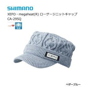 シマノ XEFO (ゼフォー) megaheat(R) ローゲージニットキャップ CA-295Q ヘザーブルー フリーサイズ / 帽子 (年末感謝セール対象商品)|tsuribitokan-masuda